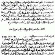 First page of 's 9th century Manuscript on Deciphering Cryptographic Messages